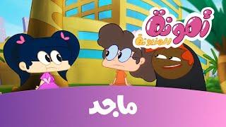 Download أمونة- سقوط الأسنان في ثقافات الشعوب - قناة ماجد -Majid Kids TV Video
