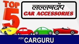 Download Top Car Accessories, इनको ले डाला, तो कार लल्लनटॉप, Hyundai, Mercedes, Skoda or jeep. Video