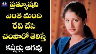 Download Mystery and Unkown Fact About Prathyusha Death Case | Latest Celebrity News | Telugu Full Screen Video