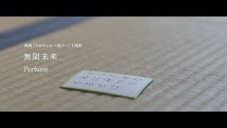 Download 映画『ちはやふる -結び-』主題歌「無限未来」(Perfume)PV Video