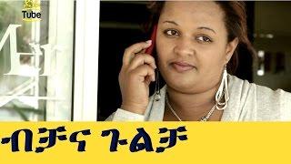 Download Ethiopian Movie: Bechana Gulecha (ብቻና ጉልቻ) - New Ethiopia Film 2017 Video