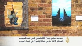 Download معرض عالمي للفن التشكيلي في لندن Video