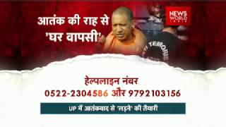 Download Yogi Adityanath Government In UP Introduces 'Ghar Wapsi' Scheme To Fight Radicalisation Video