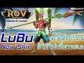 Download RoV - Lubu New Skin Summer ลิโป้ชุดนี้เท่ไปอีกแบบ Video