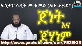 Download Jenet ina Jehanem (Heaven & Hell) - Ustaz Abu Heyder Video