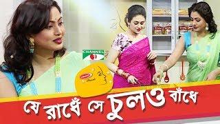 Download Je Radhe She Chul O Badhe   Cooking & Beautification Program   Kusum Shikdar   Chaity   Channel i TV Video