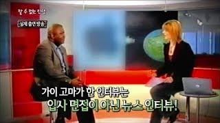 Download [서프라이즈] 세상에서 가장 깜찍한 방송사고(?) 덕분에 인생역전한 남자ㅋㅋㅋ Video