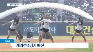 Download '괴물' 강백호, 데뷔 첫 타석 홈런 '스타 탄생' Video