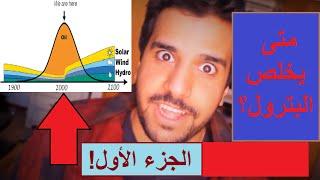 Download متى بيخلص البترول في السعودية!!؟؟ When will oil run out in saudi!!?? Video