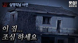 Download [체험실화] 이 집 조심하세요 |왓섭! 공포라디오 Video