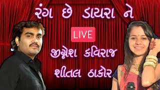 Download Jignesh kaviraj LIVE || Shital thakor || New live program || Bansidhar studio Video