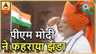 Download 72 वां स्वतंत्रता दिवस: पीएम मोदी ने लाल किले पर फहराया झंडा | ABP News Hindi Video