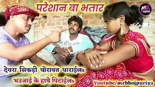 Download || COMEDY VIDEO || देवरा सिकड़ी चोरईले बा || Bhojpuri Comedy Video |MR Bhojpuriya Video