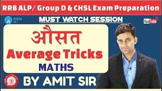 Download RRB GROUP D / RRB ALP, SSC CHSL | Average Tricks | औसत | Maths Tricks | Online Coaching For Railway Video