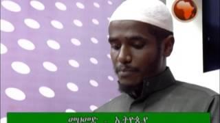 Download ጥያቄ እና መልስ   Question and Answer   سؤال وجواب   ከኡስታዝ ዓብዱለጢፍ ጣሃ ጋር   Africa TV Video