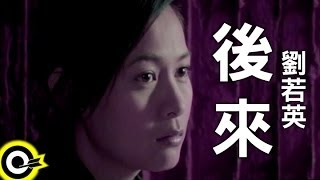 Download 劉若英 René Liu【後來 Later】Official Music Video Video