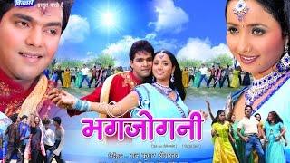 Download भगजोगनी - Bhojpuri Full Film | Bhagjogani - Latest Bhojpuri Movie | Pawan Singh, Rani Chatterjee Video