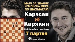 Download Карлсен - Карякин, 7 партия. Обзор Максима Омариева Video