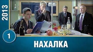 Download Прекрасный сериал! ″Нахалка″ (1 серия) Русские мелодрамы, фильмы Video