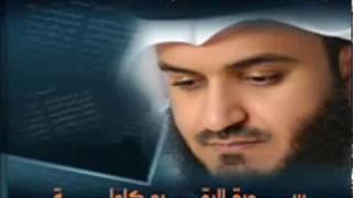 Download Sourate Al Baqarah سورة البقرة كاملة للشيخ مشاري بن راشد العفاسي Video