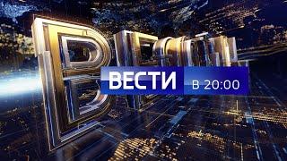 Download Вести в 20:00 от 15.01.20 Video