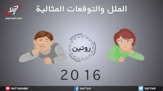 Download المشكلات بين الزوجين ( ضعف التواصل ) - H2O Video
