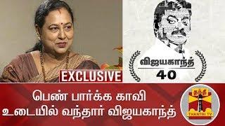 Download EXCLUSIVE   பெண் பார்க்க காவி உடையில் வந்தார் விஜயகாந்த் - மனம் திறக்கும் பிரேமலதா   Vijayakanth Video