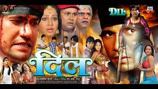 Download HD दिल Bhojpuri Full Film | Dil - Bhojpuri Full Movie | Dinesl Lal Yadav ″Nirahua″, Pakhi Hegde Video