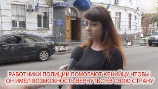 Download Нацполиция помогает иностранцу, который 3 недели жил на Контрактовой площади Video