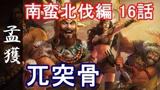 Download 三国志13 PK 南蛮北伐編 16話「兀突骨」 Video