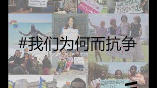 """Download 联合国""""自由与平等"""":我们为何而抗争 Video"""