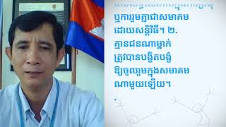 Download Sally SOEN, Cambodia, reading article 20 of the Universal Declaration of Human Rights Video