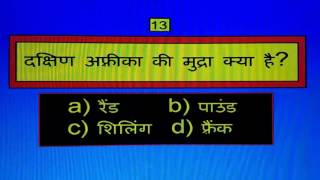 Download GK || GK Questions and Answers | GK In Hindi | Part - 66. || general knowledge questions || Video