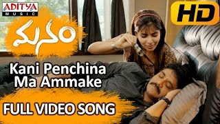 Download Kani Penchina Ma Ammake Full Video Song || Manam Movie || Nagarjuna, Naga Chaitanya,Samantha Video