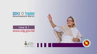 Download Launching of SDG Tracker - First in Bangladesh, First in the World! Video