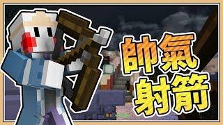 Download 【Minecraft】帥氣射箭不回頭 誰是殺手? Video