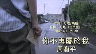 Download 《你不再属于我》 演唱 : 周裔平 Video