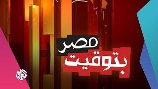 Download بتوقيت مصر│21-01-2020│الحلقة كاملة Video