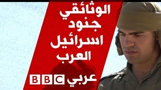 Download الفيلم الوثائقي: جنود إسرائيل العرب Video