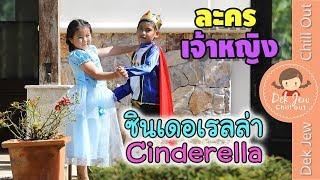 Download เด็กจิ๋ว   ละครเจ้าหญิงซินเดอเรลล่า Video
