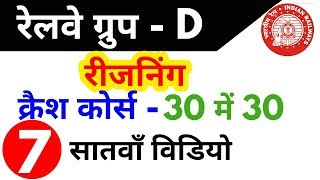 Download Reasoning - 7th video | Railway Group D क्रैश कोर्स | Reasoning short tricks for railway group d Video