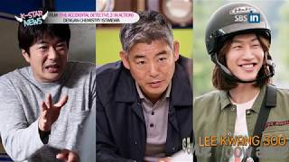 Download SBS-IN | FILM [THE ACCIDENTAL DETECTIVE 2: IN ACTION] DENGAN CHEMISTRY ISTIMEWA Video