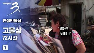 Download [다큐3일] 인생만물상 -고물상72시간 (1/2) Video