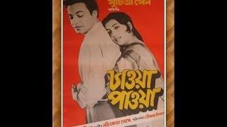 Download BANGLA MOVIE CHAWA PAWA - 1959 Video