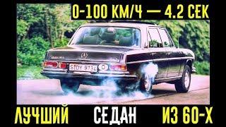 Download Mercedes из 60-х, который РВЕТ современные спорткары!! Иcтория AMG. Video