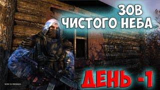 Download STALKER CALL OF CHERNOBYL - БРОДЯГА (ДЕНЬ 1) Video