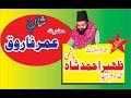 Download HAZRAT UMAR FAROOQ r.a by syed zaheer ahmad hashmi +923457677175 Video