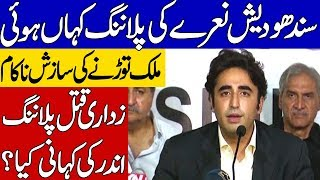 Download Bilawal Bhutto Speech and FM Shah Mehmood Reply | Khoji TV Video