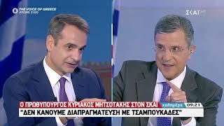 Download Καλημέρα   Ο Πρωθυπουργός Κυριάκος Μητσοτάκης στον ΣΚΑΪ   10/11/2019 Video