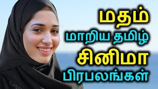 Download மதம் மாறிய தமிழ் சினிமா பிரபலங்கள் | Tamil Cinema News | Kollywood News | Tamil Cinema Seithigal Video